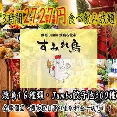 鉄板Jumbo 焼鳥&餃子 すみれ鳥