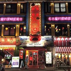 韓国屋台 赤豚屋 チョッテジヤ 住吉店の写真