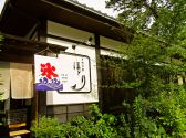 甘味茶寮 ほとり 香川のグルメ