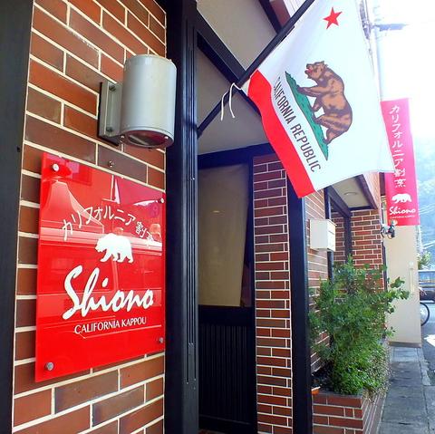 カリフォルニア割烹 Shiono