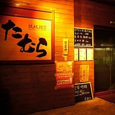 鉄板酒菜 たむらの雰囲気2