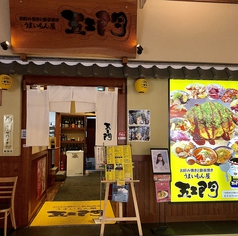 五エ門 イオンモール広島祇園店の雰囲気1