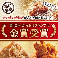 手仕込み金賞唐揚げ(醤油・旨塩)