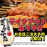 やきとん酒場 ぎんぶた 福島駅前店のおすすめポイント1