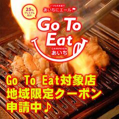 安城ホルモン 名古屋名物 味噌とんちゃんの写真