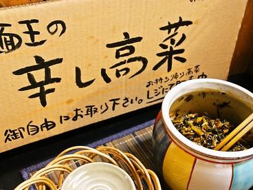 博多麺王 唐津店の雰囲気1