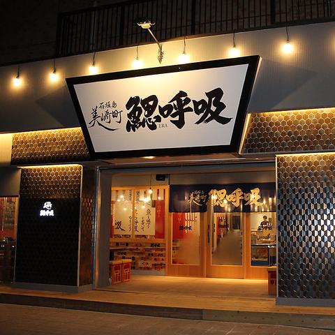 Erakokyu Ishigakijima image