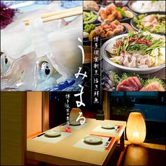 割烹 活き鮮魚 うみまる 博多筑紫口店の写真