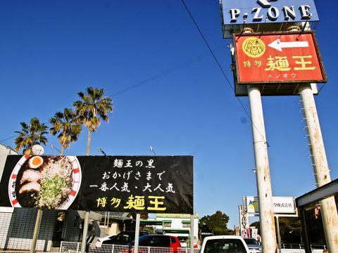 博多麺王 唐津店 店舗イメージ5