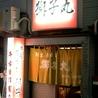 獅子丸 浜松のおすすめポイント2