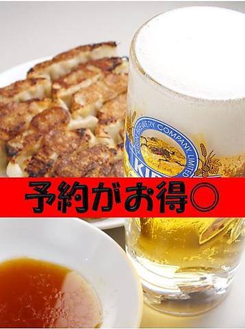 宴会予約でお得に飲める◎ドリンク&料理ともに金額ボリュームが自慢!!生220円!