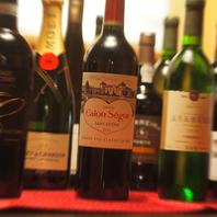約40種の選べるワイン