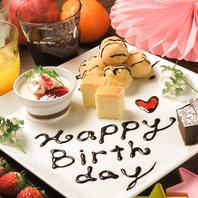 誕生日や記念日のお祝いはデザートプレートでサプライズ