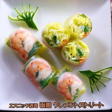 クレメントストリート 函館のおすすめ料理1