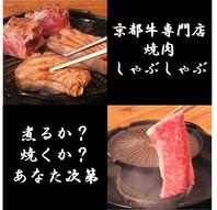 煮るも良し、焼くも良しの京都牛食べ放題のお店☆