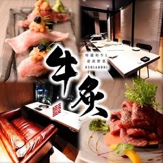 特選和牛焼肉と産直野菜 牛炙 豊田市駅前店の写真