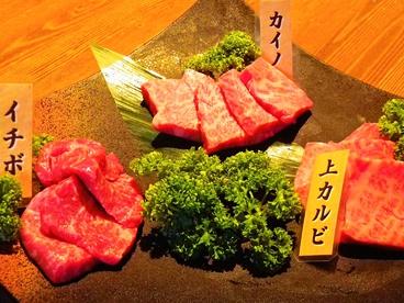 モモ蔵 敦賀店のおすすめ料理1