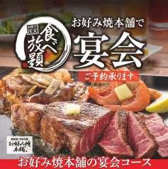 お好み焼本舗 鹿児島宇宿店の特集写真