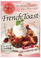 ランチ限定メニュー【フレンチトースト】