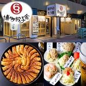 博多餃子舎603 新市街店 熊本のグルメ