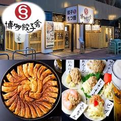 博多餃子舎603 新市街店イメージ