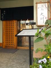 鮨処 大川のサムネイル画像