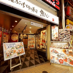 元祖ぶっちぎり寿司 魚心 三宮店の雰囲気1