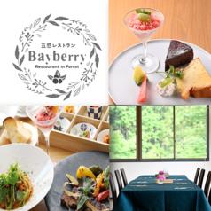 五感レストラン ベイベリーの写真
