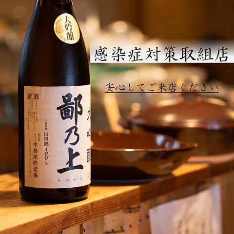 知る人ぞ知る銘酒の数々がここに。四季折々の創作日本料理とともに五感で愉しんで。