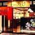 京とんちん亭 京都駅北店