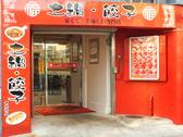 土鍋・大餃子 東十条店の雰囲気3