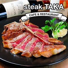 CAFE&RESTAURANT steak TAKAの写真