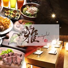 肉居酒屋 雅 MIYABI 川崎店の写真