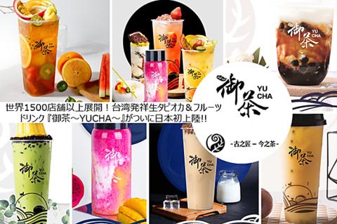 御茶 YUCHA 生タピオカ&フルーツティー イオンモール富津店