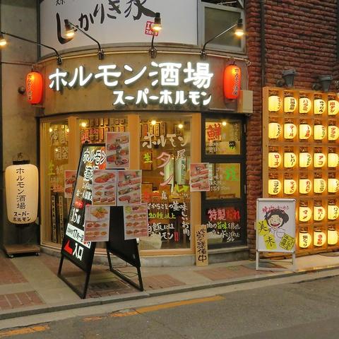 ホルモン酒場スーパーホルモン 松山大街道二番町店