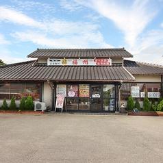 中華料理 福州 桑名店の写真