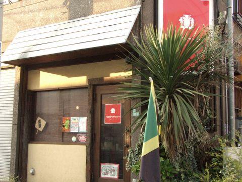 ジャマイカの国旗がのれん替わり、こだわりのラーメンが食べられるお店