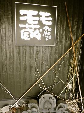モモ蔵 敦賀店の雰囲気1