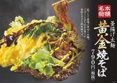 お好み焼本舗 多摩境店のおすすめ料理2