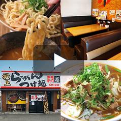 らーめん つけ麺 志堂の写真