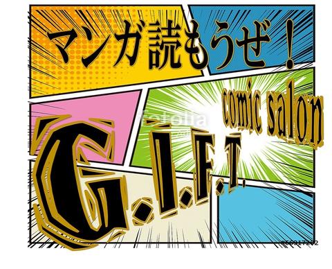 comic salon G.I.F.T