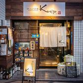 和いんと日本酒 kuriyaの雰囲気3