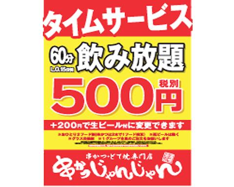 【タイムセール!】60分飲み放題500円セール実施中☆!