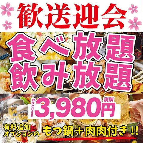 食べ飲み放題《満腹プラン!》120分制3,980円