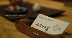 小だるま亭の写真