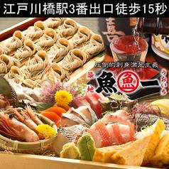 築地 魚一 江戸川橋店の画像