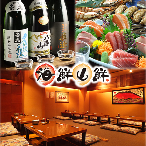 四季旬彩と焼酎 海鮮山鮮(うみせんやません)  池袋東口店