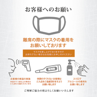 【新型コロナウイルス感染予防対策中】