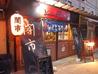 闇市 福島のおすすめポイント1