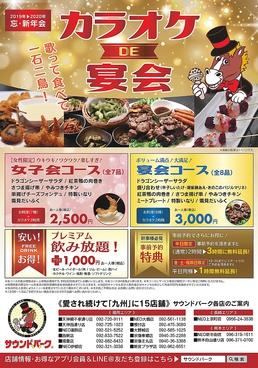 カラオケ サウンドパーク 天神親富孝通り店のおすすめ料理1